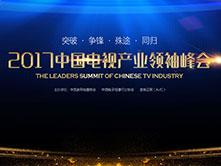 中国电视产业领袖峰会