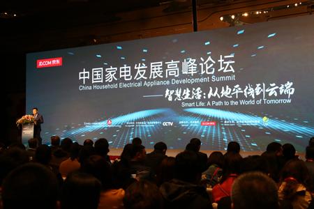第七届中国家电发展高峰论坛
