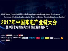 2017中国家电产业链大会