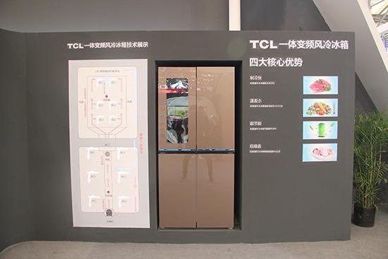 四大优势 TCL一体变频风冷冰箱新鲜上市