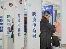 跨境电商零售进口监管政策明年1月1日起实施