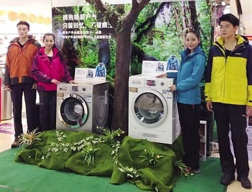 春暖花开走起来 可清洗户外衣物的洗衣机