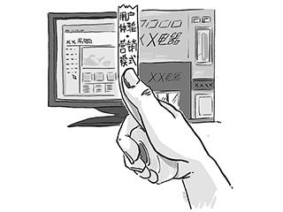 PC时代终结:电商巨头加快线上线下融合