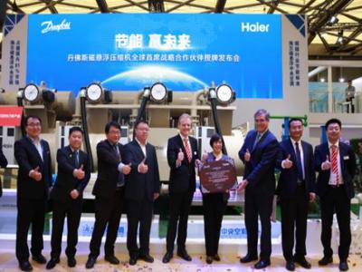 海尔中央空调成丹佛斯全球首席战略合作伙伴