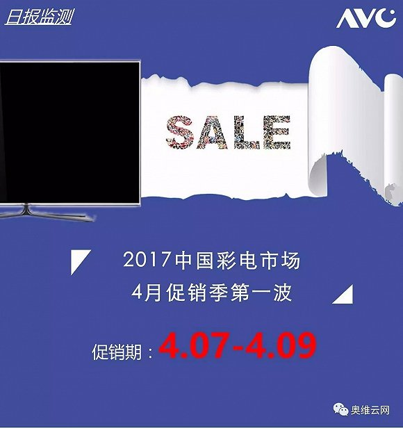 4月一大波促销活动持续催热中国彩电市场