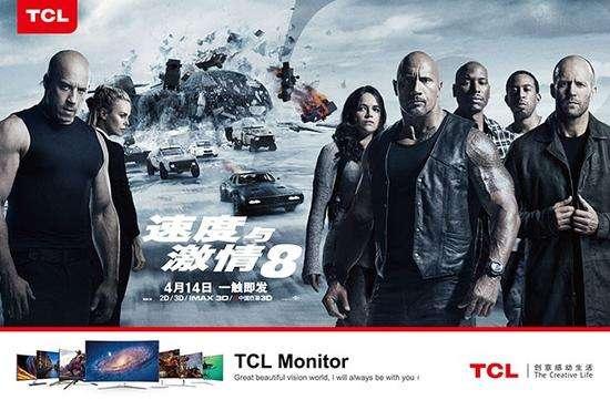 看《速度与激情8》,印象最深的却是TCL