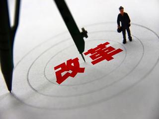 """2017年发改委深化经济体制改革""""干货"""""""