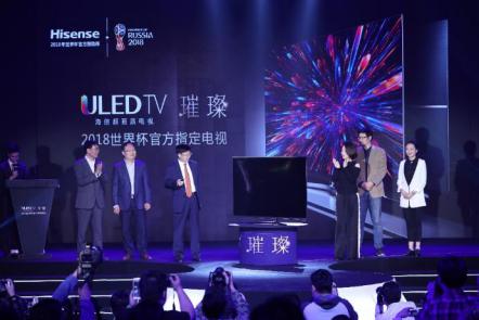 璀璨夺目 海信发布ULED世界杯定制产品