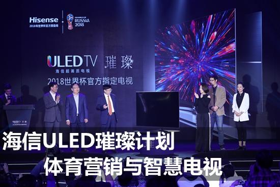 海信ULED璀璨计划:体育营销与智慧电视