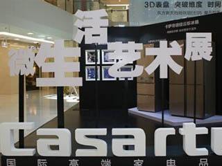 [四川]卡萨帝邀1417万成都市民看微世界