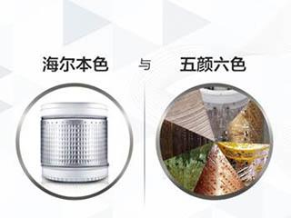 世界洗衣机的两色内桶:海尔本色与五颜六色
