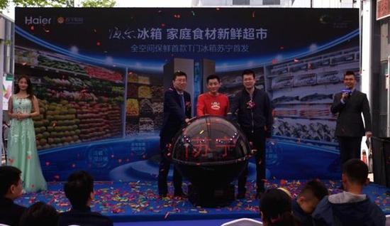海尔推世界首台T门全空间保鲜冰箱苏宁首发