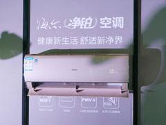 双APP控制 海尔净铂智能自清洁空调新品揭秘