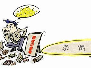 家电回收条例有望年内出台只卖拒收罚10万
