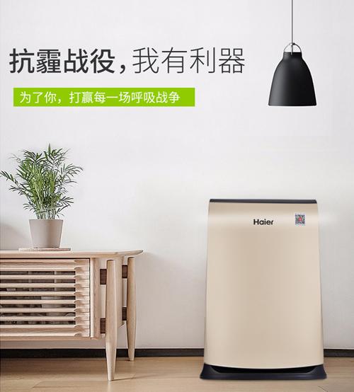 室内空气随心掌控 海尔空净扫除室内污染