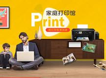 京东启动家庭打印馆 助力开启家用打印市场