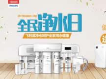 飞利浦健康家 健康+天猫超级品牌日助推健康中国