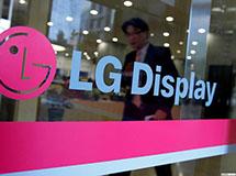 LGD回应OLED项目落户传闻:目前没这个想法