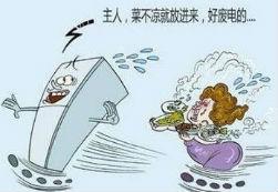 生活技能:如何使用冰箱既省电又节能