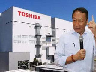 日本政府严控鸿海等外国公司收购东芝半导体