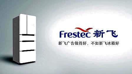 新飞冰箱:中国的品牌,河南的荣耀!