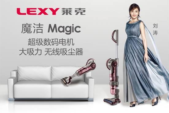 国产品牌崛起 莱克入围CCTV中国品牌榜