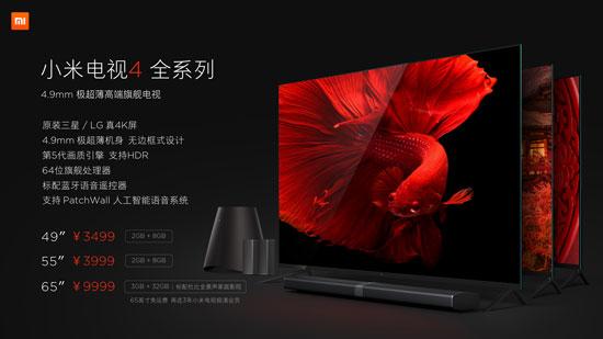 正式量产 小米电视4能否赢在价格起跑线