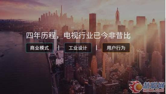 乐视超级电视 引领未来发展三大趋势