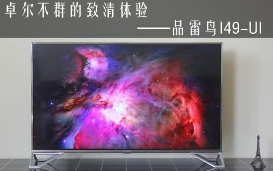 卓尔不群的致清体验 品雷鸟I49-UI电视
