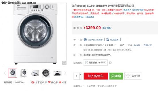 即洗即穿 海尔8公斤滚筒洗衣机国美3399