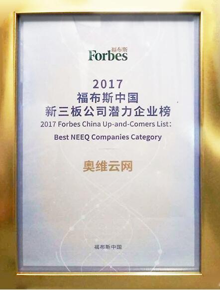 奥维云网荣获2017福布斯中国新三板公司潜力企业