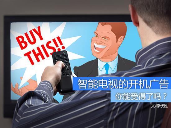 买电视送广告 智能电视开机广告你受得了吗