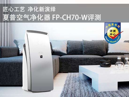 夏普FP-CH70-W空气净化器评测