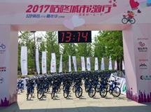 """雷鸟携手咕咚打造简约""""520嘉年华"""""""