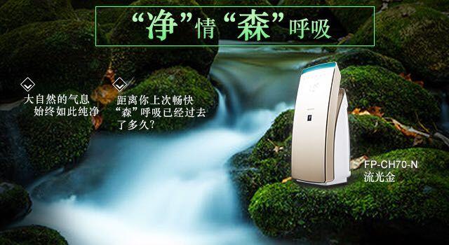 夏普Queen2空气净化器 尽显自然之美