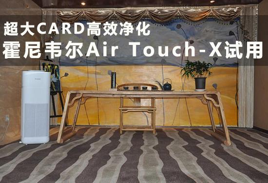超大CARD高效净化 霍尼韦尔Air Touch-X试用