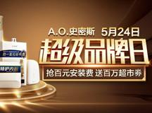 A.O.史密斯登陆苏宁易购超品日 最高优惠2400元