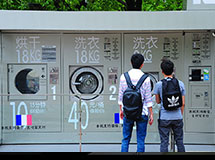 """[上海] """"共享洗衣机""""亮相上海街头"""