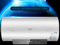 澳柯玛推出智能出水断电热水器 主打洗浴安全
