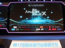 2017中国冰箱行业高峰论坛