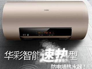 海尔JT3华彩智能速热型电热水器:多快好省