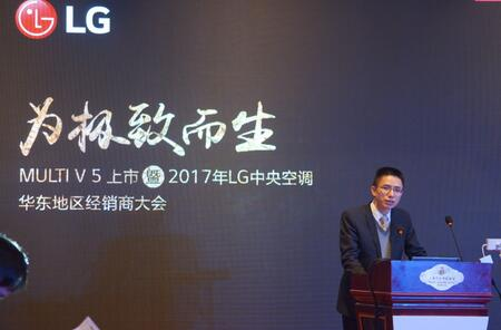 LG中央空调开启第五代超级多联机新时代