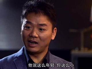 马云第一次见刘强东惊呆了:啊?你这么小!