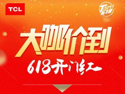 TCL 618迎开门红,电视空调销量再创新高