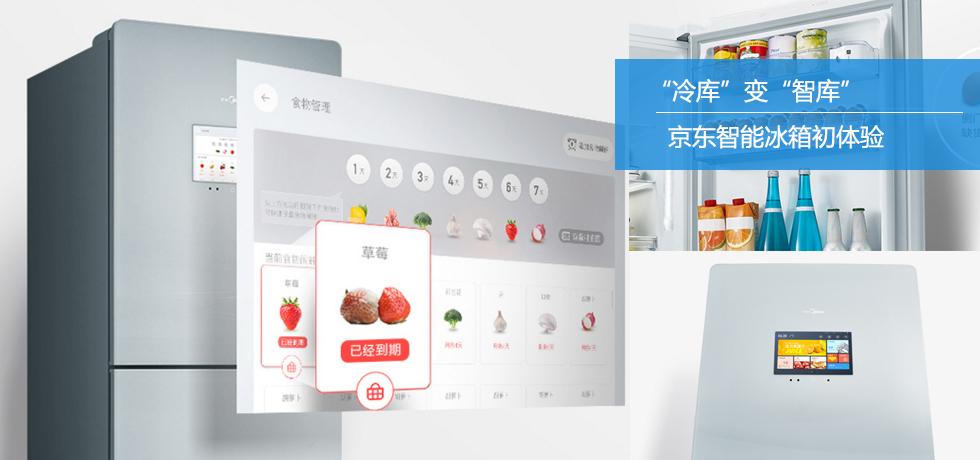 """""""冷库""""变""""智库"""" 京东智能冰箱初体验"""