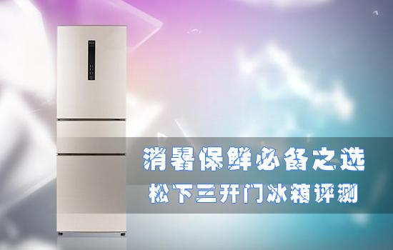 消暑保鲜必备之选 松下三开门冰箱评测