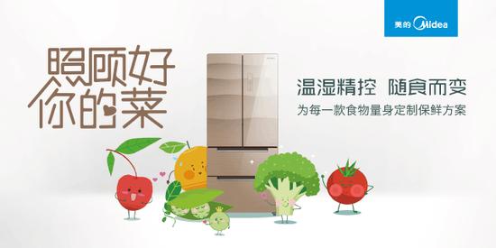 美的温湿精控冰箱,夏天宅家囤货好帮手!