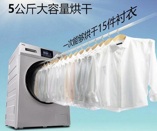 狂欢618  TCL免污式极速洗烘一体滚筒优惠史无前例