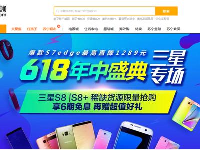 S8发售正热 三星高管集体到访苏宁又有大动作?