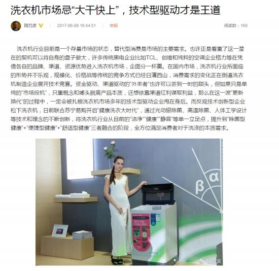 目标中高端市场 松下欲借健康洗衣机实现3倍增长
